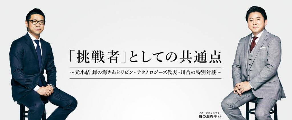 リビンテクノロジーズ川合大夢社長と舞の海秀平氏対談